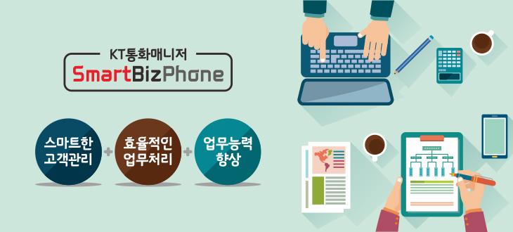 스마트비즈폰을 사용하면 스마트한 고객관리, 효율적인 업무처리, 업무능력향상