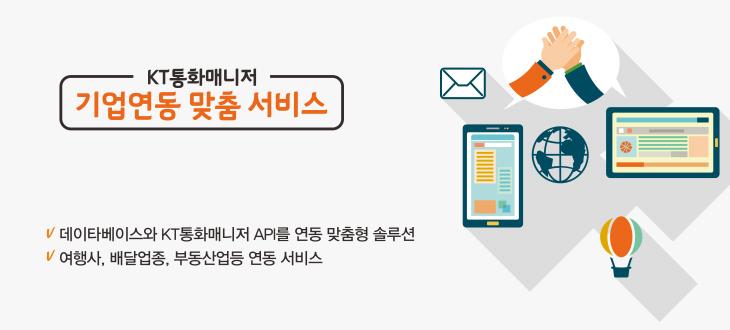 기업맞춤형 연동서비스 - 고객사 데이타베이스와 KT통화API모듈을 연동하여 고객맞춤형 CRM솔루션 제공